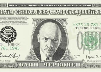 Именная (фирменная) банкнота/пачка денег Доллар-Ленин