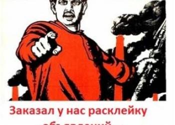 Расклейка объявлений в Москве.