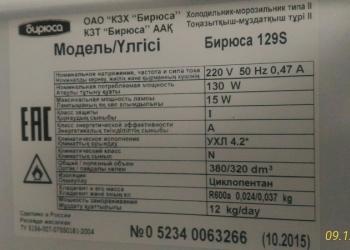 бирюса 129s