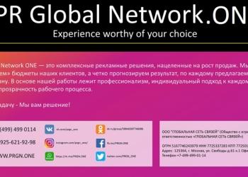 PR Global Network ONE - это ваше комплексное решение!