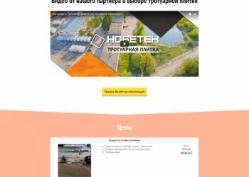 Создание эффективных сайтов и настройка рекламы