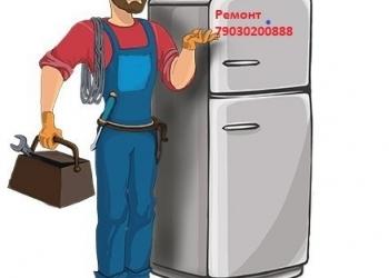 Ремонт холодильников по Саратову-Энгельсу
