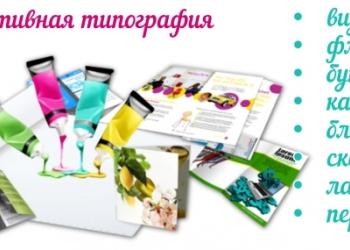 Календари типография визитки значки широкоформатная печать Артем Владивосток