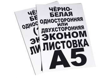 Ризография - Листовок, бланки и др.