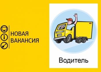 Водитель на авто компании