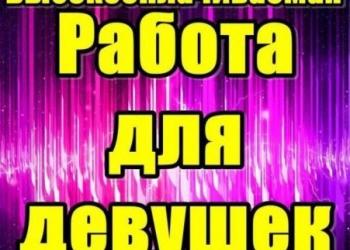 РАБОТА ЕСТЬ И ЕЕ ОЧЕНЬ МНОГО!!!! ПРИГЛАШАЕМ К НАМ В КОЛЛЕКТИВ ДЕВУШЕК РАЗНЫХ ТИП