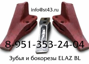 Зубья и бокорезы ковша на ELAZ BL