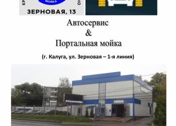 Автосервис, Портальная мойка