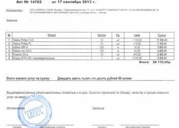 Восстановим/Изготовим счет-фактуры, накладные и прочие документы