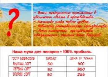 Мука и отруби пшеничные производства Казахстан оптом