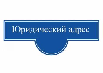 Юридические адреса для фирм Красноярска