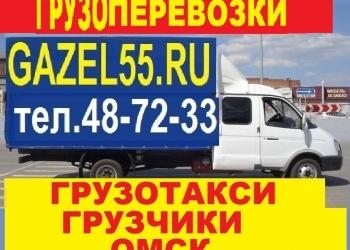 Грузоперевозки Омск +79ОЧ8224О49