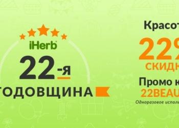 Совместные закупки IHERB.COM