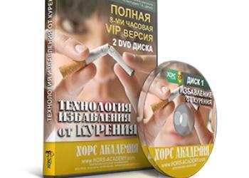 Курс Технология избавления от табачной зависимости