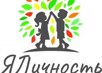 Частный детский сад ЯЛичность
