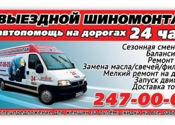 Мобильный выездной шиномонтаж помощь на автодорогах Пермского края