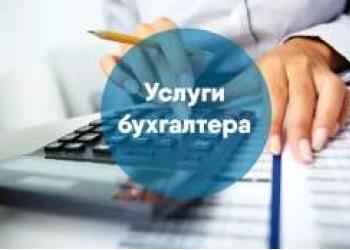 Услуги по ведению бухгалтерского и налогового учета