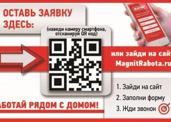 """Продавец в магазин """"Магнит"""""""