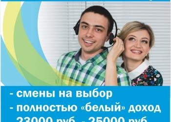 Специалист контактного центра КОМФОРТЕЛ