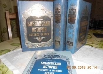 """Три тома """"Библейская история Ветхого Завета"""" А.П.Лопухина"""