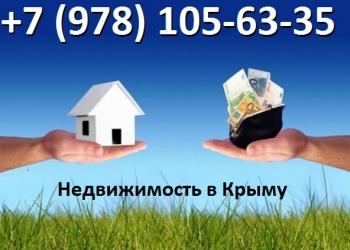 Любые операции с недвижимостью в Крыму