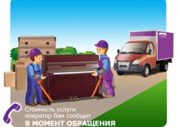 Грузоперевозки.Переезды,грузчики, пианино. Пушкино