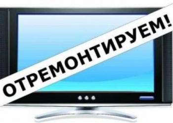 Мастер по ремонту телевизоров и бытовой техники