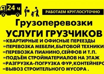 Грузоперевозки Ухта,Сосногорск,пригород,РК и РФ.