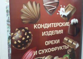 Наработанная точка по реализации кондитерских изделий и сухофруктов