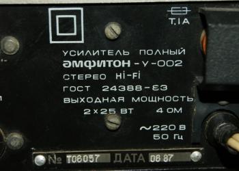Усилитель Амфитон - У - 002