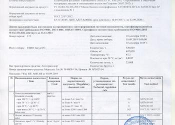 Масло базовое изопарафиновое ТАТНЕФТЬ HVI-2 вид 2
