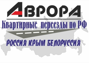 Грузоперевозки Переезды Межгород