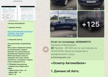 Подбор автомобиля,Проверка перед покупкой по РФ