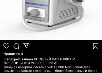Диодный лазер VOB DL 300 New