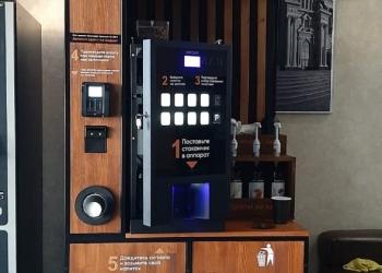Кофейня самообслуживания