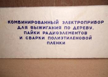 Электровыжигатель  ВЯЗЬ.