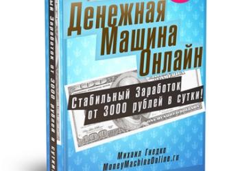 Готовая схема заработка от 3000 рублей в сутки