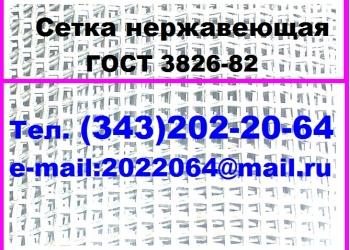 Сетка тканая нержавеющая ГОСТ 3187-76, ГОСТ 3826-82 продам из наличия на складе