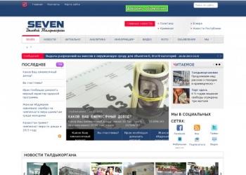 Реклама и объявления в газете «Seven «Деловой Талдыкорган»