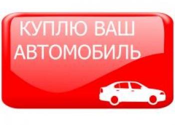 Выкуп битых авто в Москве. По всему Подмосковью и в Регионах Р.Ф.