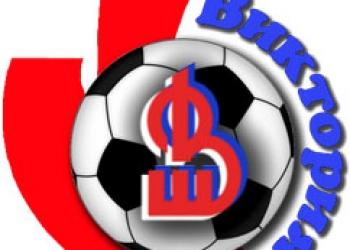 Детский футбольный клуб «Виктория»