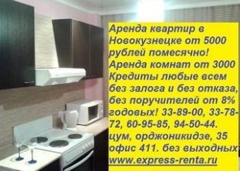 Сдаю 2-х комнатную квартиру в центре Новокузнецка