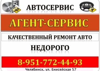 Автосервис Челябинска- АгентСервис