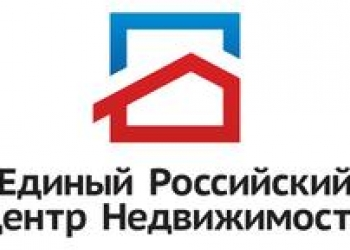 Единый Российский Центр Недвижимости приглашает на вакансию агент по недвижимост
