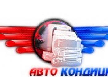 АвтоКондиция.Ремонт грузовиков и полуприцепов в Электростали