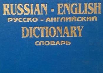 Раритетный Англо-русский словарь.Русско-английский словарь. Американский вариант