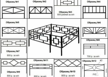 Металлические ритуальные ограды в Судже
