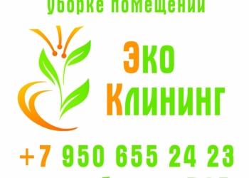 Клининг Первоуральск