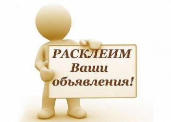 Расклейка объявлений в Ангарске