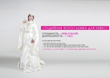 Фото - Видеосъемка в Ингушетии